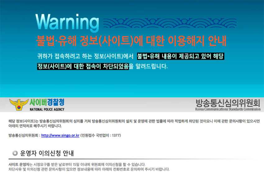Korea's Pink Map now sends you to this warning page