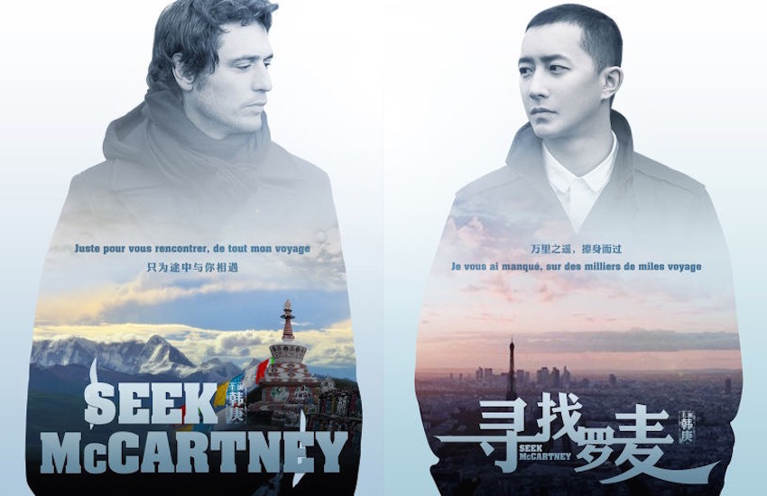 English and Chinese posters for Seek McCartney.