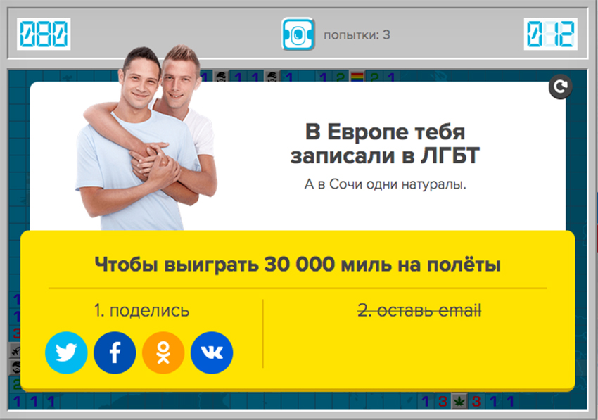 Russia allows you to play Minesweeper with the 'bombs' as gay people