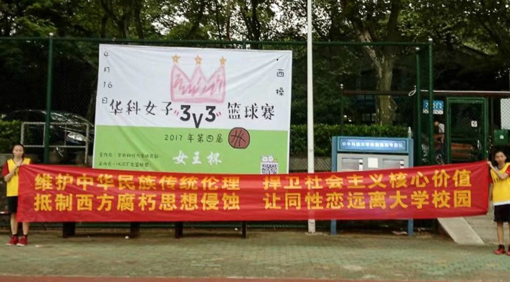 Students at a Chinese university hold up a homophobic banner. Photo: Qzone