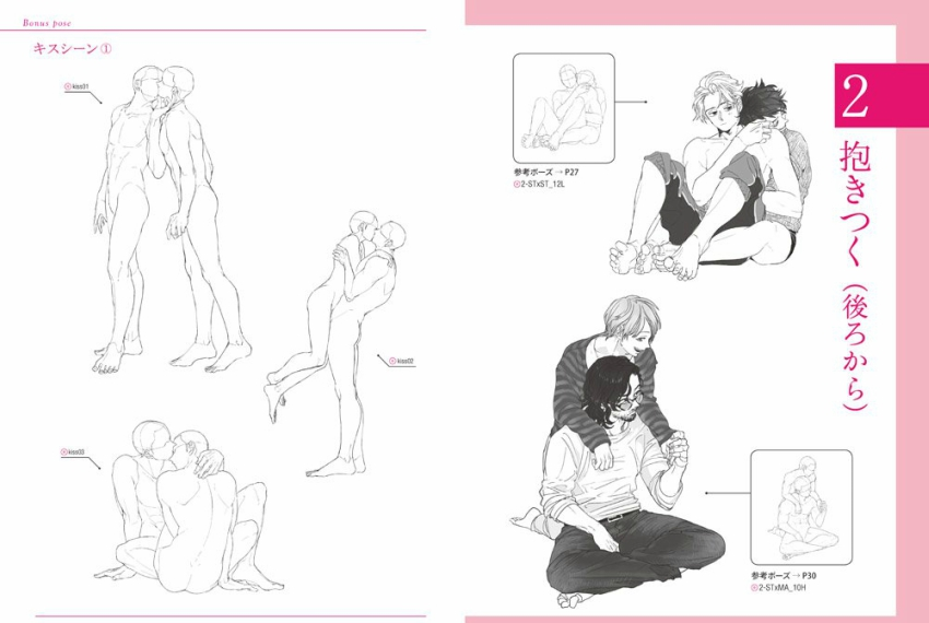 A page from Boys' Love Pose Sketch Compilation – Hugs and Close Scenes Coupling Extra.