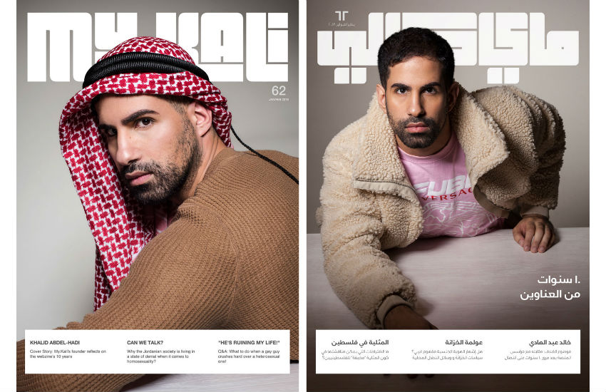 My.Kali publisher Khalid 'Kali' Abdel-Hadi features on the cover of the Jordan online publication