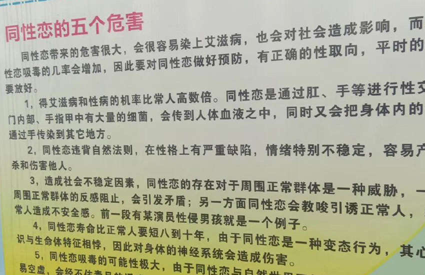 The classroom display at school in China warns of the five harms of homosexuality (Photo: Weibo)