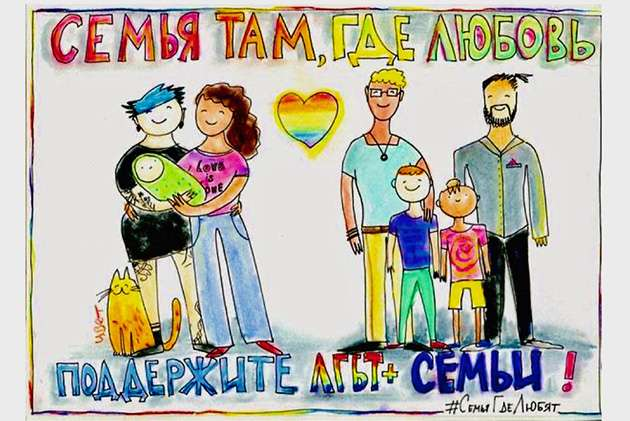 Drawing of LGBT+ families.