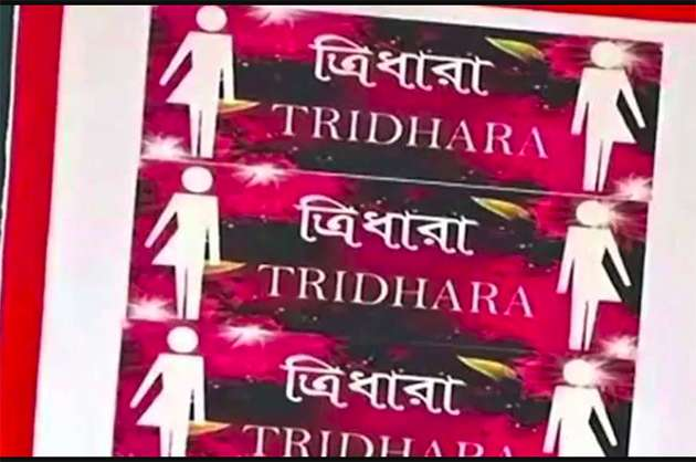 Indian transgender toilet sign.